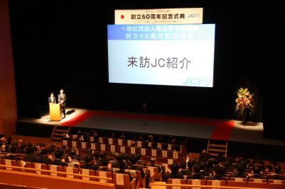 JC60周年記念式典.JPG