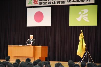 竣工記念式典で挨拶する黒木校長.JPG
