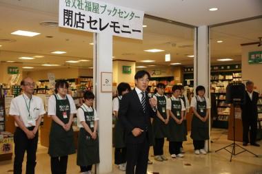 啓文社福屋ブックセンター閉店セレモニー1.JPG