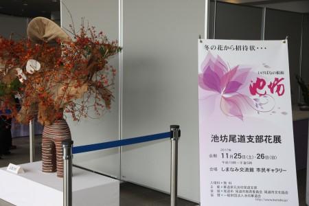 池坊花展2.JPG