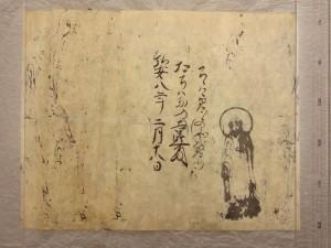 年号と願主の墨書.JPG