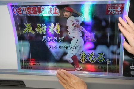 反射材ポスター1.JPG