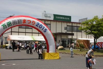 万田健康まつり2.JPG